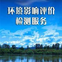 西安国恒环保公司介绍环境污染会形成哪些损害